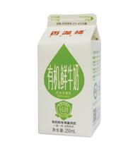 有机鲜牛奶系列250mL